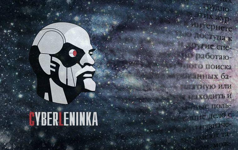 Отечественная электронная библиотека «КиберЛенинка» выходит на мировой уровень - 1