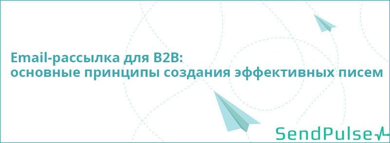 Email-рассылка для B2B: основные принципы создания эффективных писем - 1