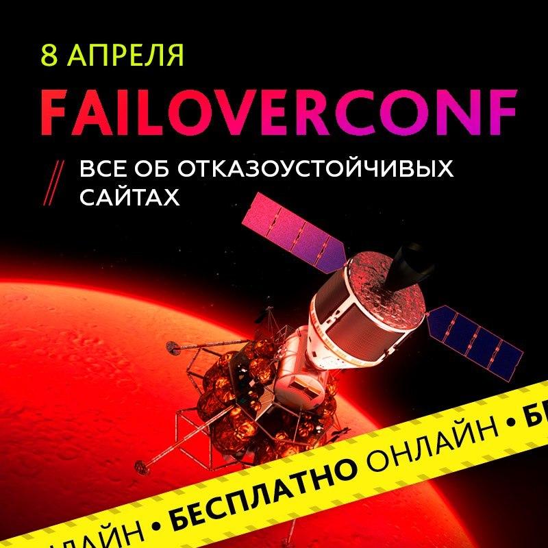 Битрикс дарит знания — все материалы #FailOverConf - 1