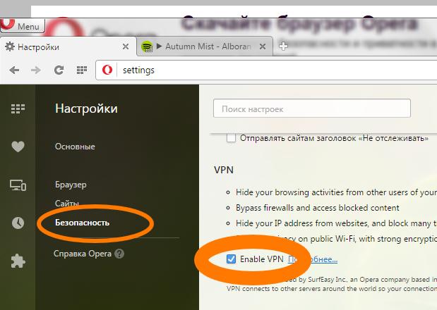 Включение VPN в Opera, обход блокировок