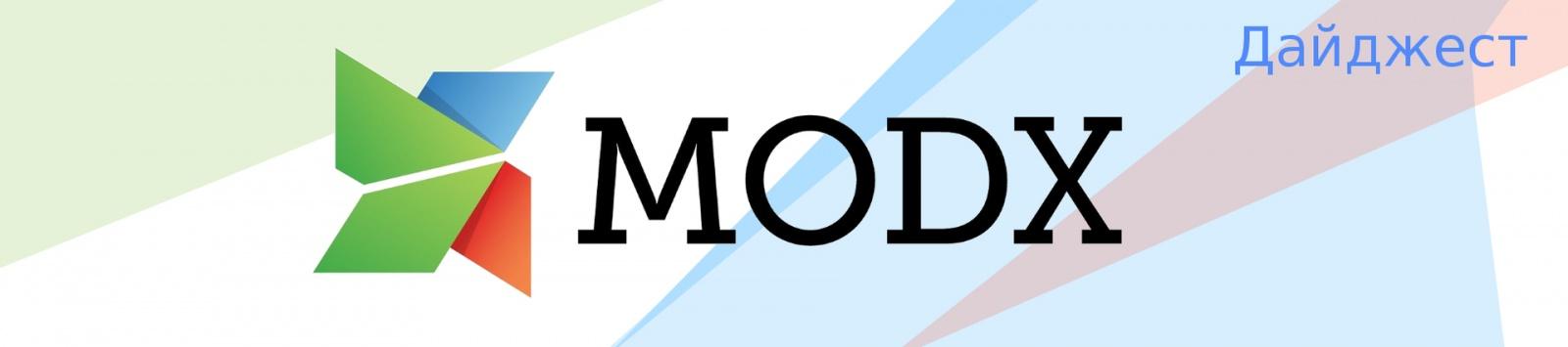 Дайджест интересных материалов из мира MODX #1 - 1
