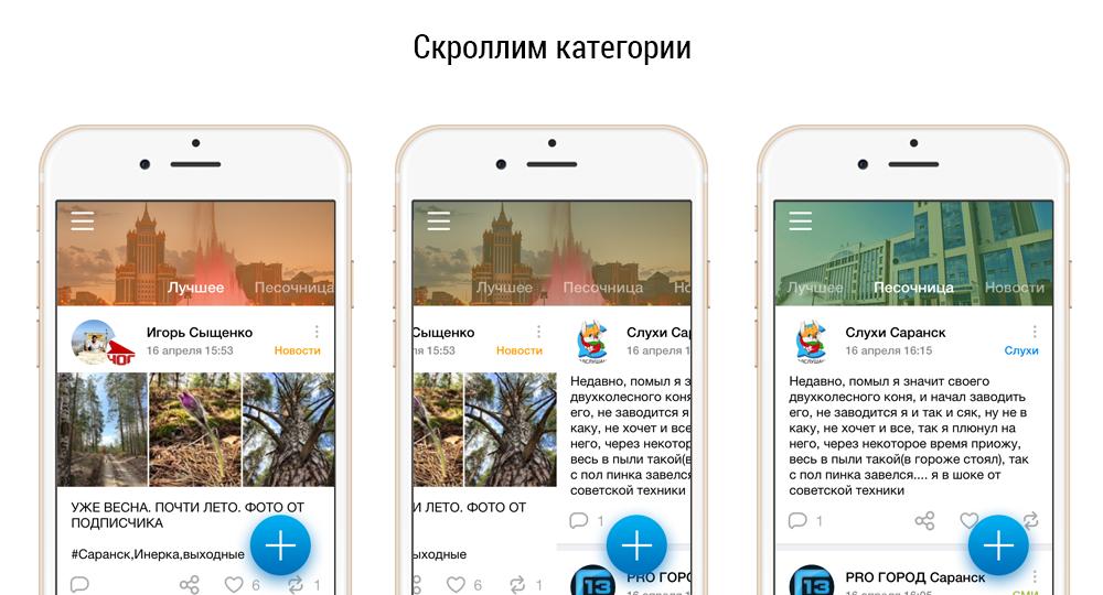 «Подсмотрено» — путь от идеи для VK Mobile Challenge до реального продукта - 2