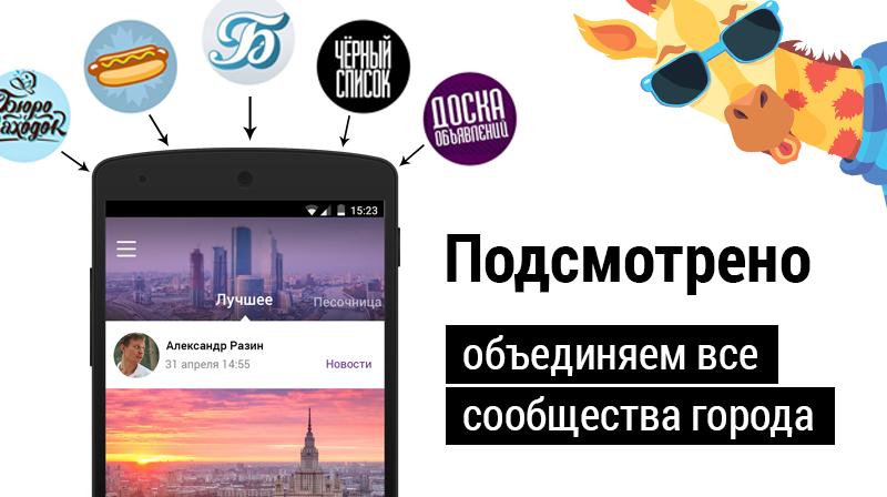 «Подсмотрено» — путь от идеи для VK Mobile Challenge до реального продукта - 1