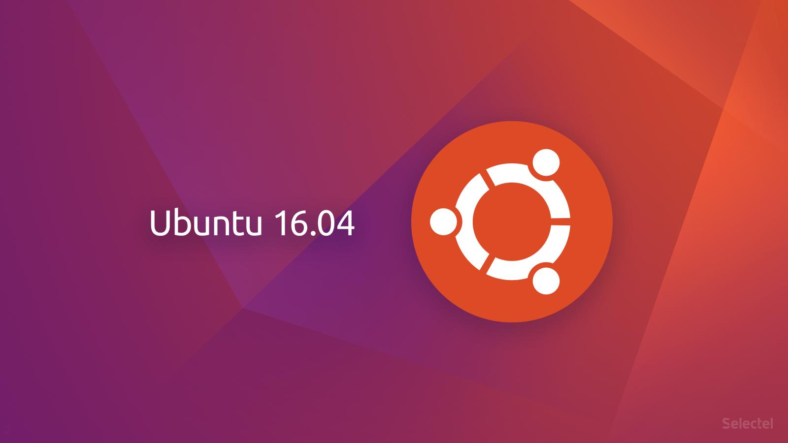 Ubuntu Server 16.04: что нового - 1