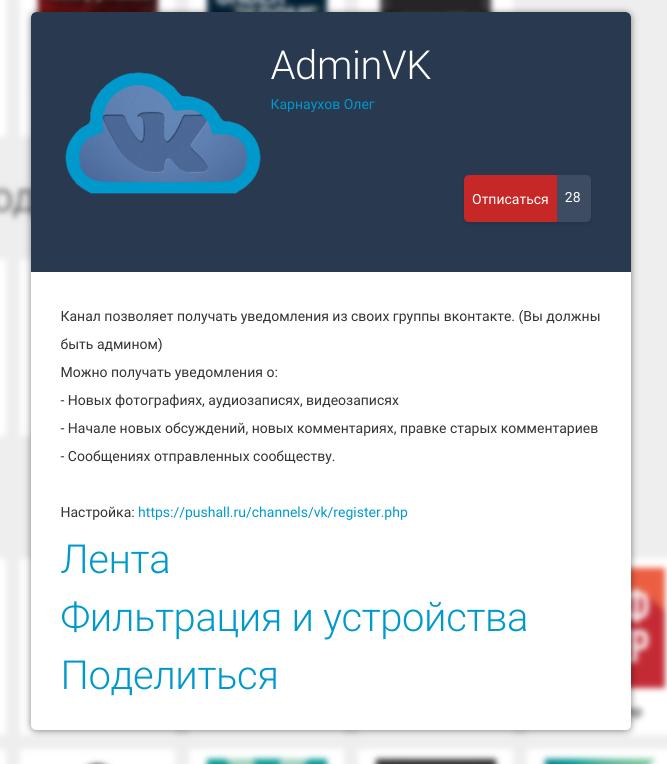 AdminVK — мониторинг собственных групп Вконтакте на новые события при помощи push-уведомлений - 1