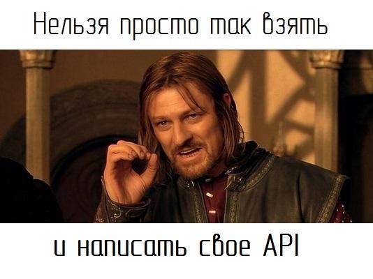 5 стадий API: что мы поняли, написав две версии - 6