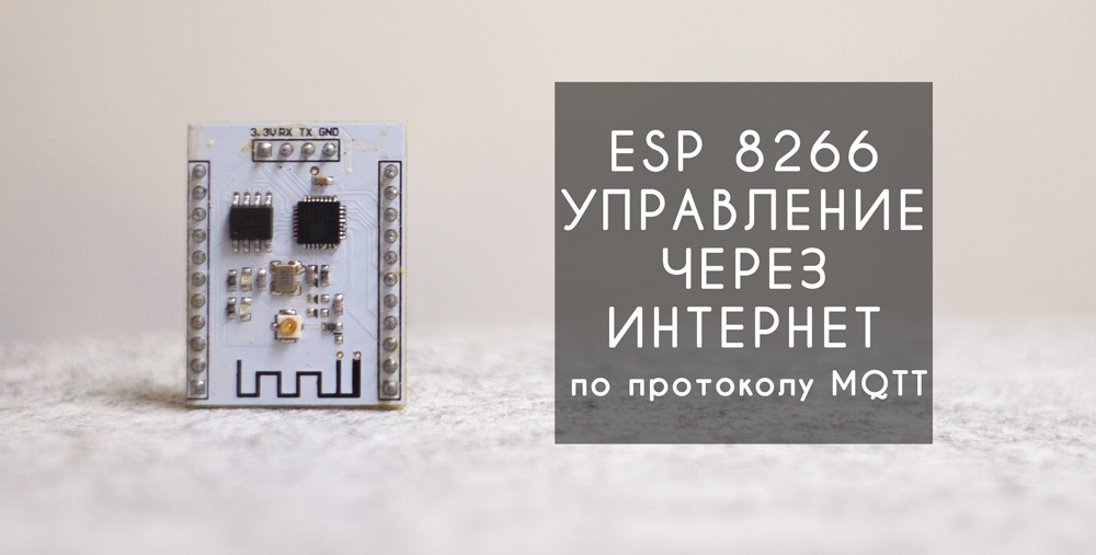 Esp8266 управление через интернет по протоколу MQTT - 1