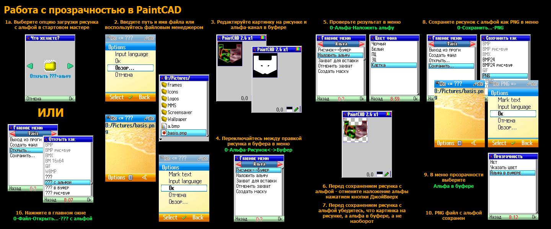 PaintCAD Mobile — пиксель арт на телефоне - 12