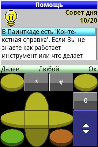 PaintCAD Mobile — пиксель арт на телефоне - 8