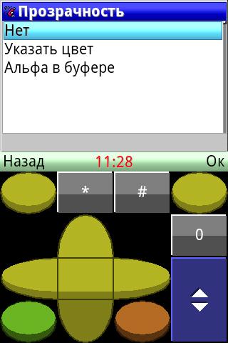 PaintCAD Mobile — пиксель арт на телефоне - 81