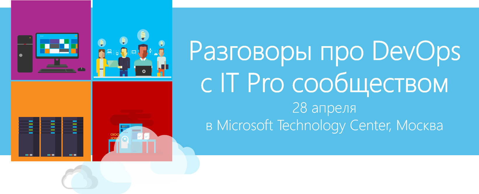 Открытая встреча экспертов по DevOps 28 апреля в технологическом центре Microsoft - 1
