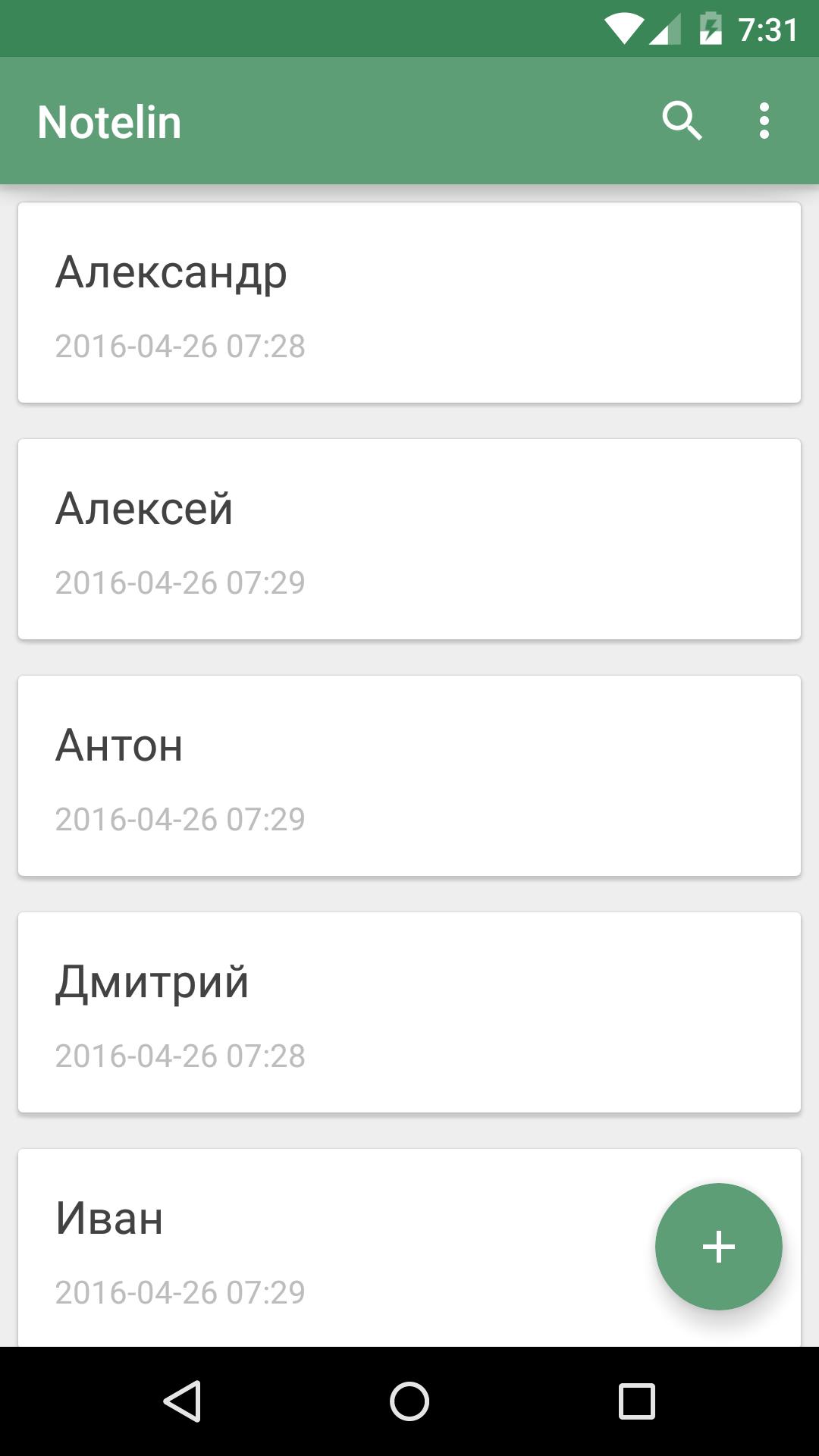Пишем MVP приложение на Kotlin под Android - 3