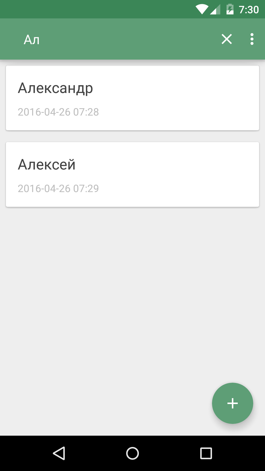 Пишем MVP приложение на Kotlin под Android - 4