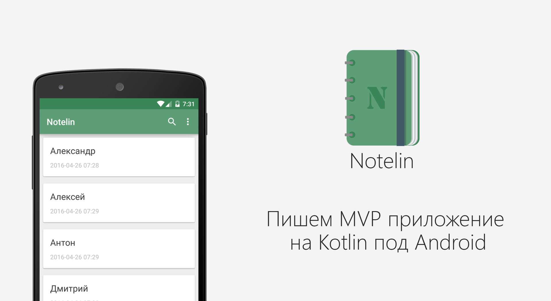 Пишем MVP приложение на Kotlin под Android - 1