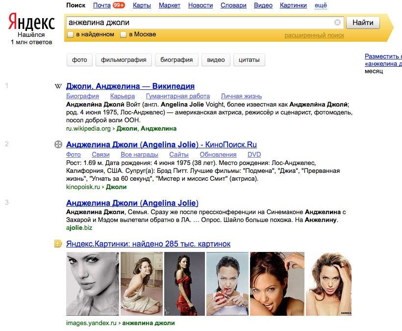 «Яндекс» разработал фирменный шрифт - 8