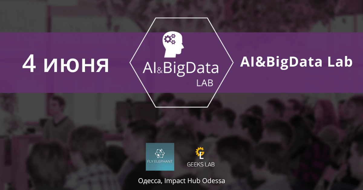 Приглашаем на конференцию по искусственному интеллекту и большим данным AI&BigData Lab 4 июня - 1