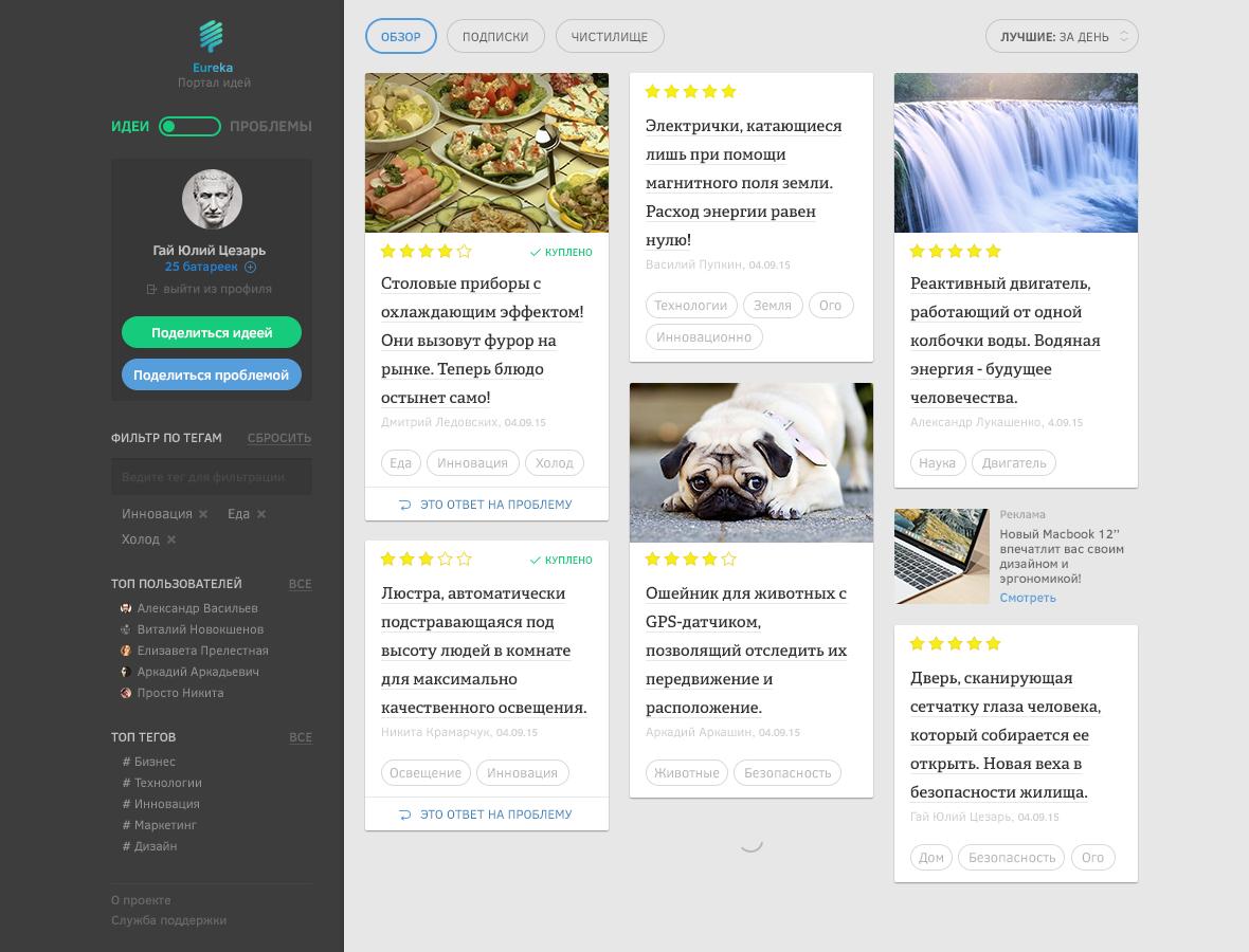 Сервис обмена идеями Eurecable.com: история создания «стартапа» - 2