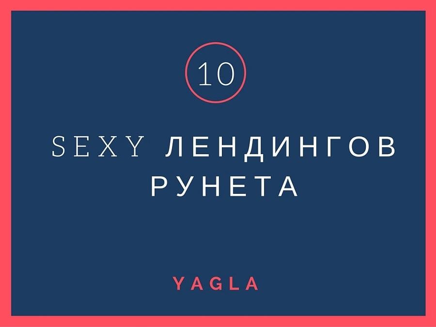 10 секси-лендингов Рунета - 1