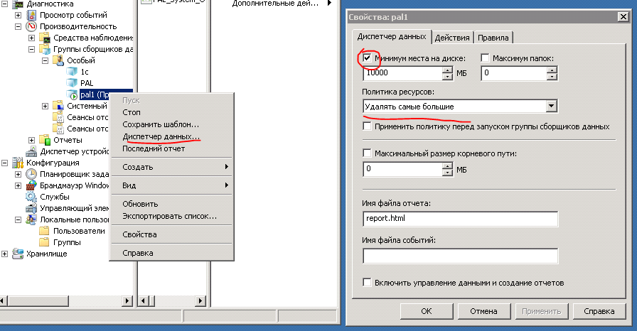 Анализ производительности Windows с использованием возможностей ОС и утилиты PAL - 24