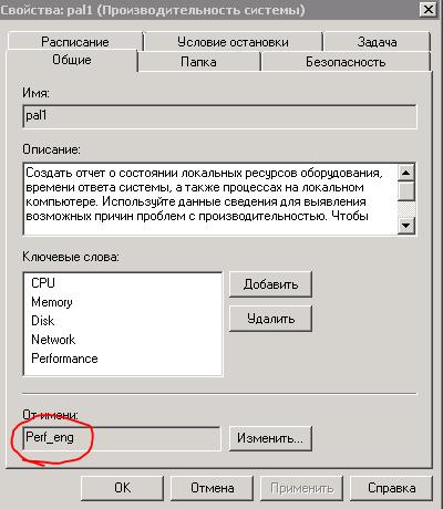 Анализ производительности Windows с использованием возможностей ОС и утилиты PAL - 7