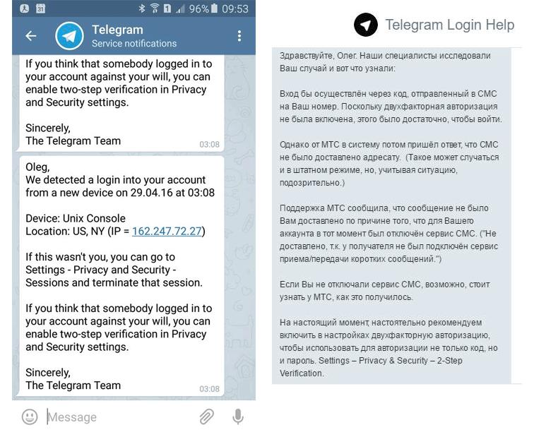 Спецслужбы начали перехватывать SMS-коды авторизации Telegram - 2