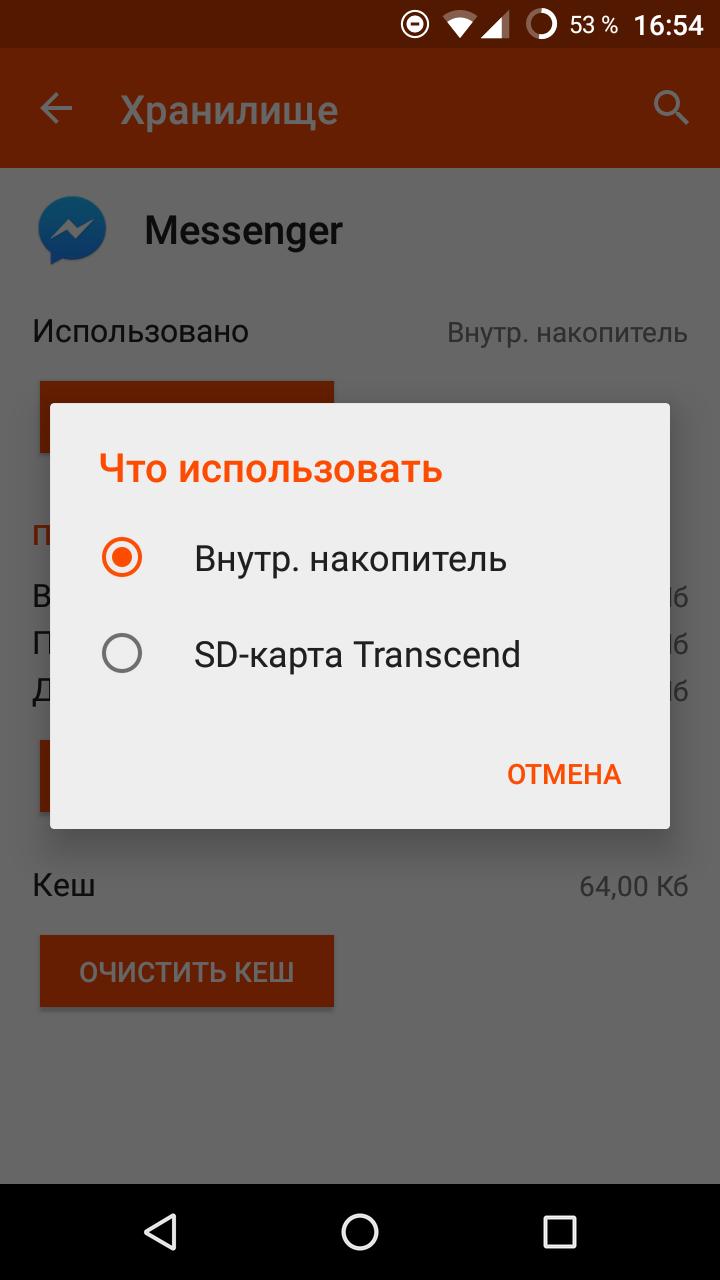 Adoptable storage: вторая жизнь для Android-устройств - 16