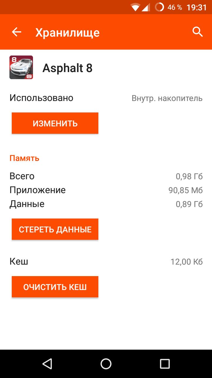 Adoptable storage: вторая жизнь для Android-устройств - 9