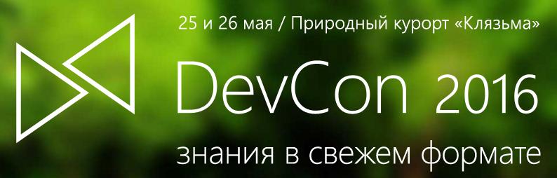 Microsoft DevCon 2016 — представляем заключительную волну докладчиков Community-трека - 1