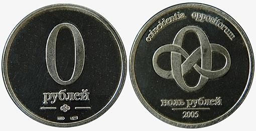 ноль рублей на разработку