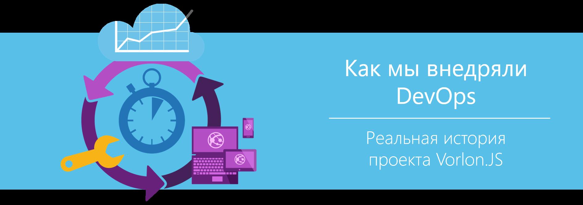 Как мы внедряли DevOps: управление релизами в Visual Studio Team Services - 1