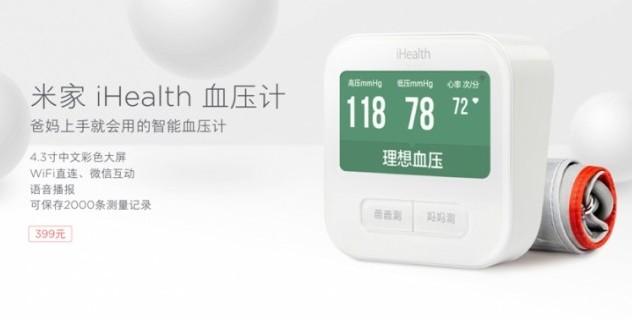 Аксессуар Xiaomi iHealth будет измерять ваши биометрические данные. Новые фотографии Xiaomi Mi Band 2