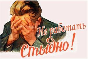 Налог на тунеядство — российская альтернатива БОД - 1