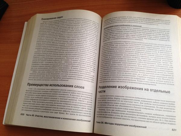 Поиск линии корешка на фотографиях книжных разворотов - 1