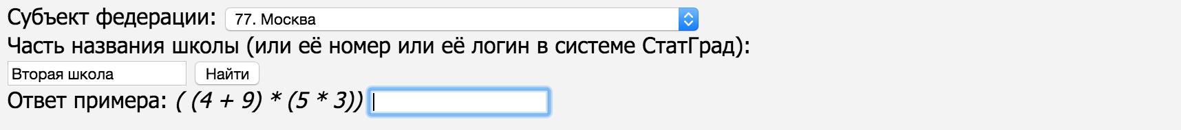 Выбор школы в Москве the hard way - 10