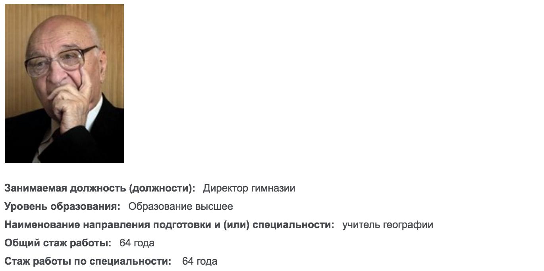 Выбор школы в Москве the hard way - 5