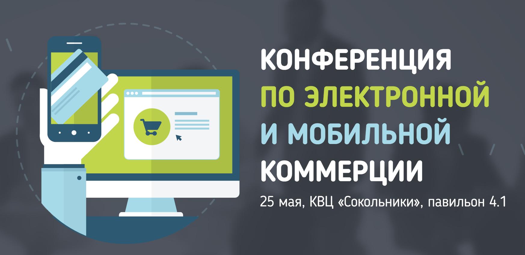 E-M Commerce Day — продуктовая конференция по электронной и мобильной коммерции - 1
