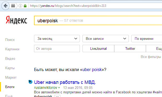 uberpoisk-yandex