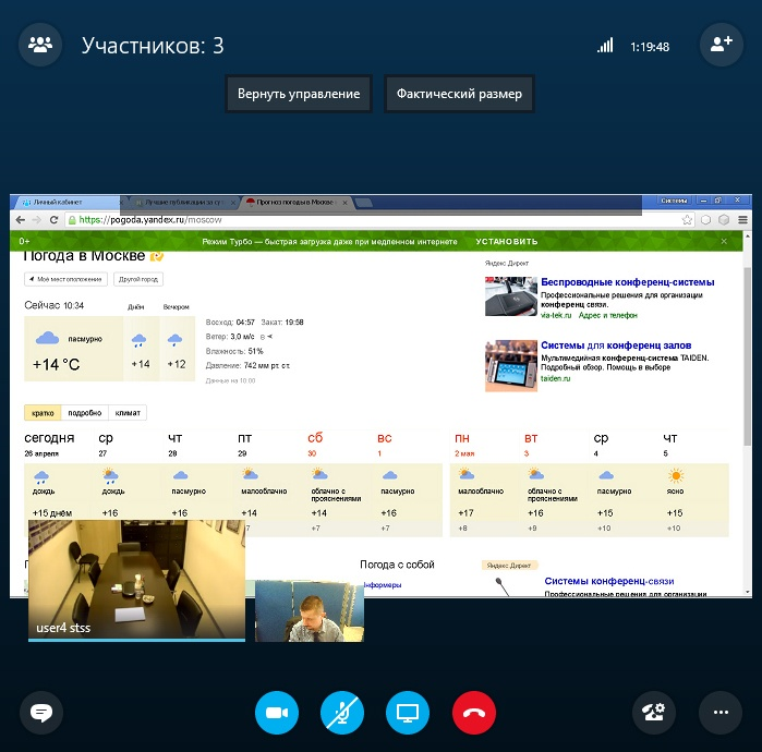 Видео-конференц-связь TrueConf. Обзор и сравнение со Skype for Business - 20
