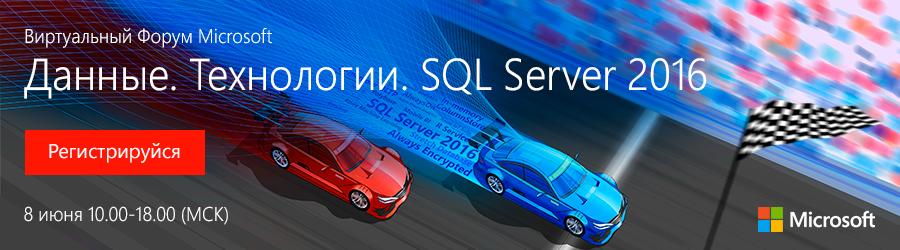 Анонс: 8 июня пройдет виртуальный форум Microsoft «Данные. Технологии. SQL Server 2016» - 1