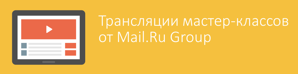 Трансляции мастер-классов от Mail.Ru Group на канале Технострим - 1