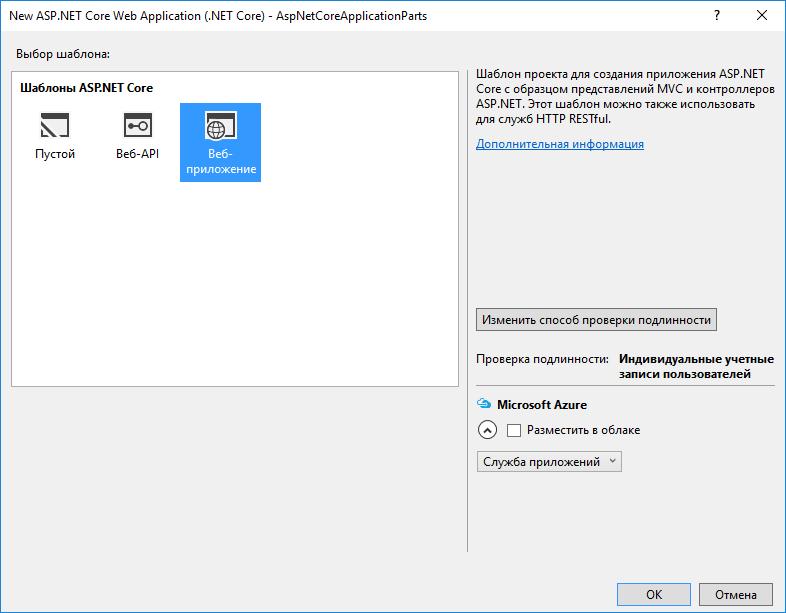 ASP.NET Core RC2: встроенная поддержка модульности (application parts) - 2