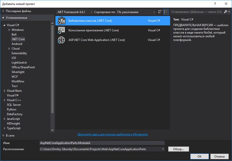 ASP.NET Core RC2: встроенная поддержка модульности (application parts) - 4