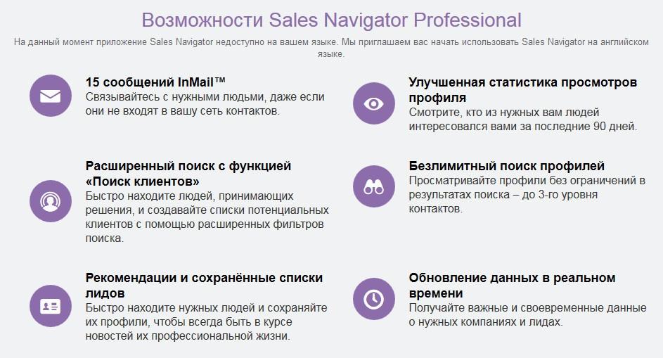 LinkedIn: просто ещё одна площадка для резюме - 3