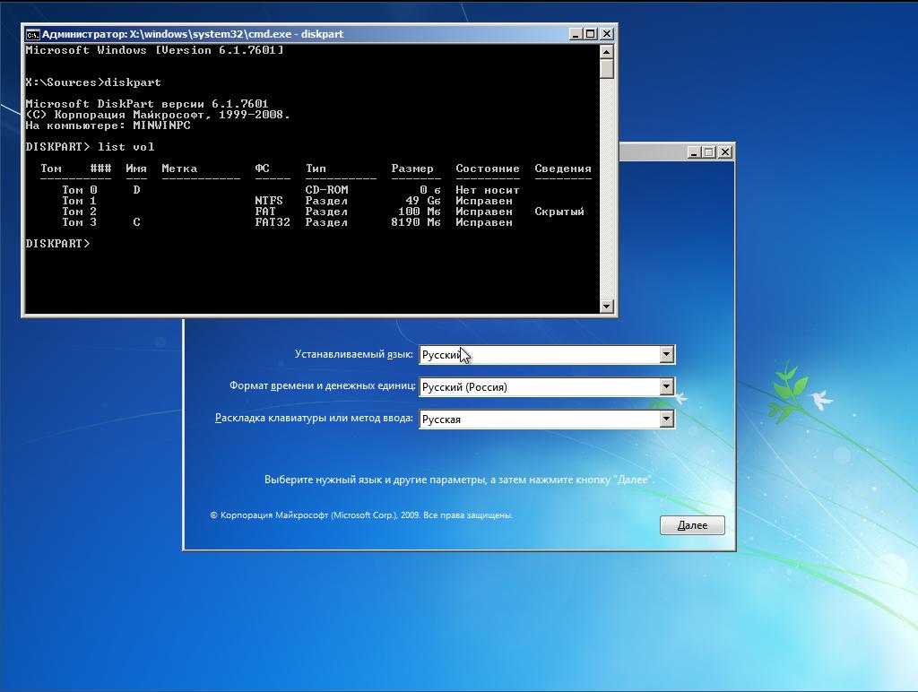Ручная установка Windows 7-8-8.1-10 в систему с загрузчиком GRUB2 - 4