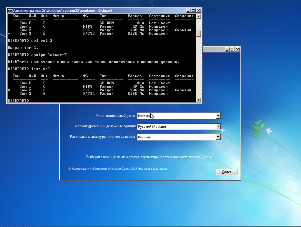 Ручная установка Windows 7-8-8.1-10 в систему с загрузчиком GRUB2 - 5