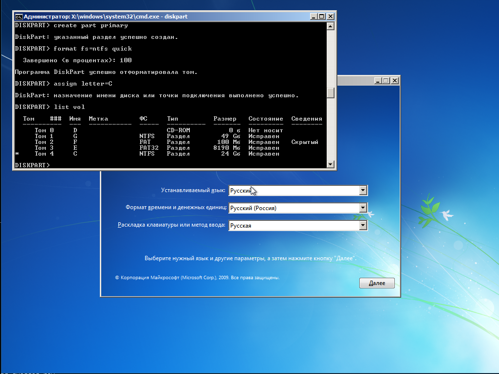 Ручная установка Windows 7-8-8.1-10 в систему с загрузчиком GRUB2 - 6