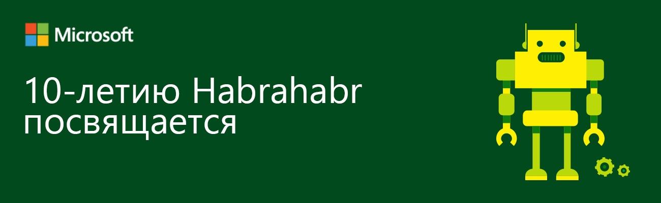 10 лет Хабрахабру: Топ-10 самых популярных статей нашего блога - 1
