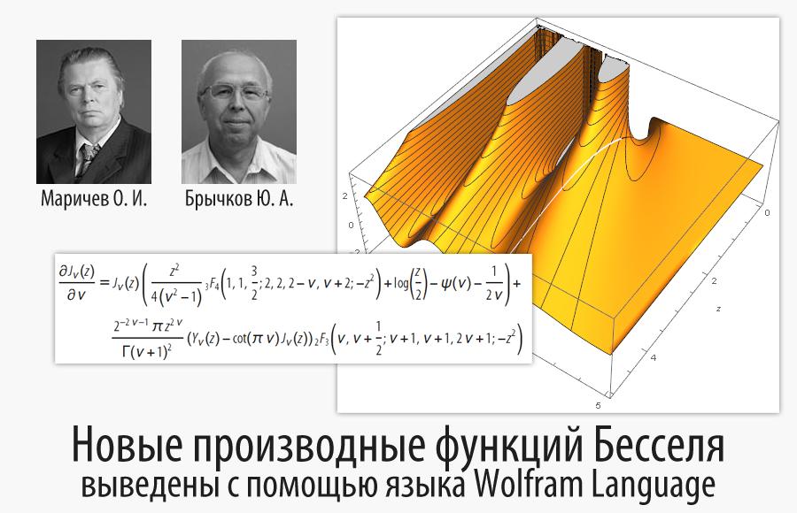 Новые производные функций Бесселя выведены с помощью языка Wolfram Language - 1