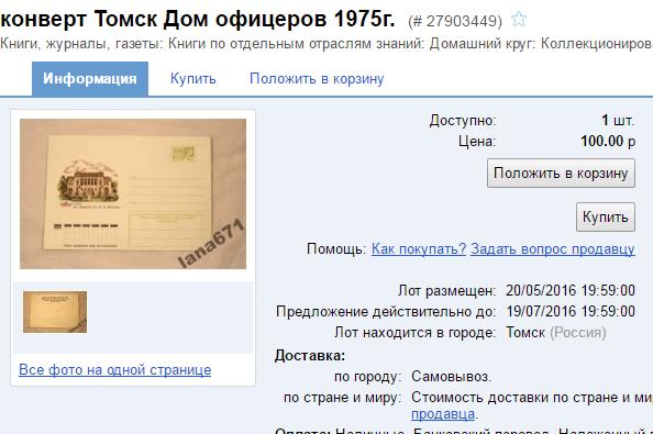 «Почта России» спустя 40 лет всё-таки доставила письмо адресату в Томске - 2