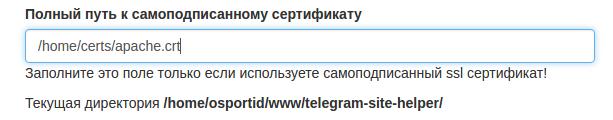 Telegram Site Helper 2.0 — чат помощник для сайта на основе Telegram - 10